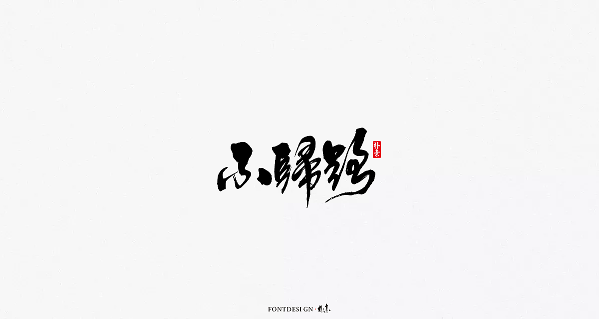 70P Chinese traditional calligraphy brush calligraphy font style appreciation #.911