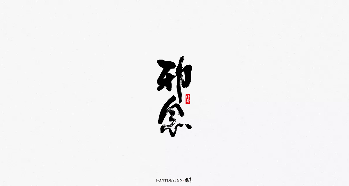 30P Chinese traditional calligraphy brush calligraphy font style appreciation #.912