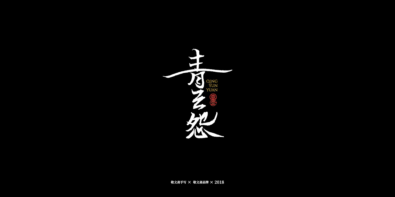 21P Chinese traditional calligraphy brush calligraphy font style appreciation #.913