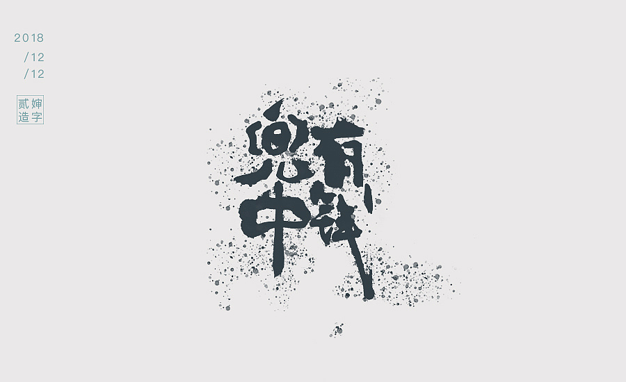 13P Chinese traditional calligraphy brush calligraphy font style appreciation #.914
