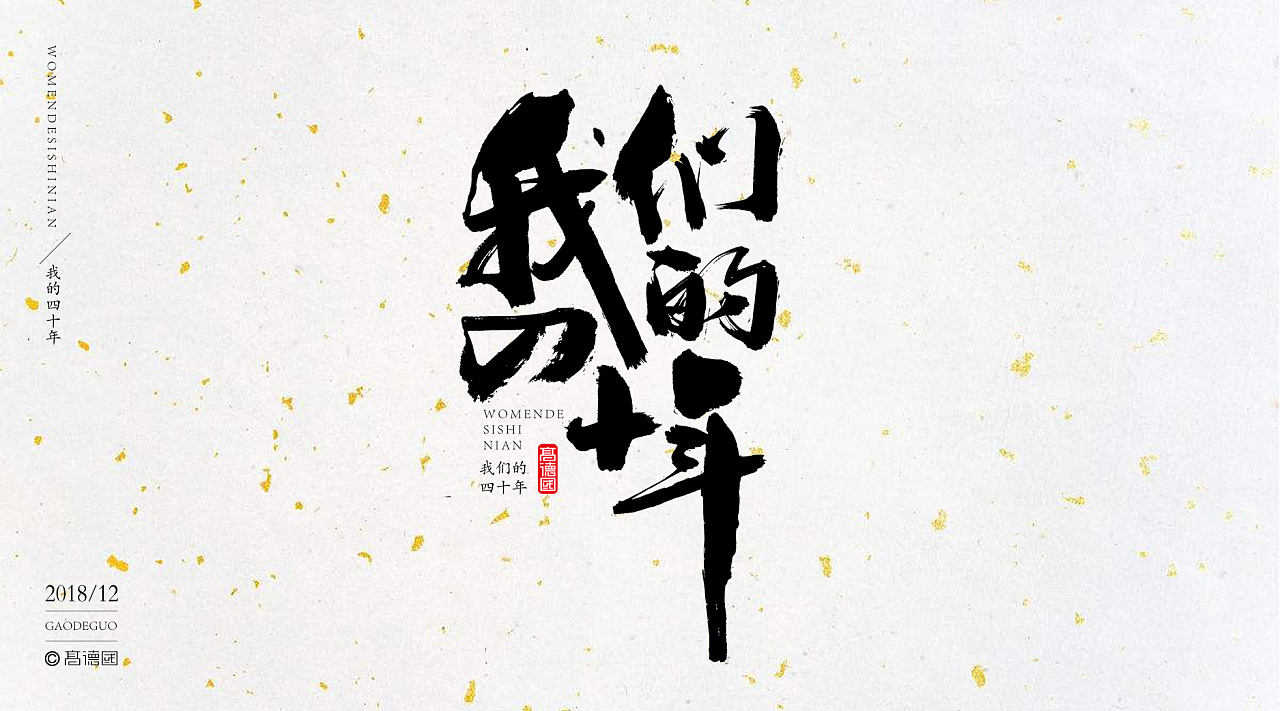 27P Chinese traditional calligraphy brush calligraphy font style appreciation #.915
