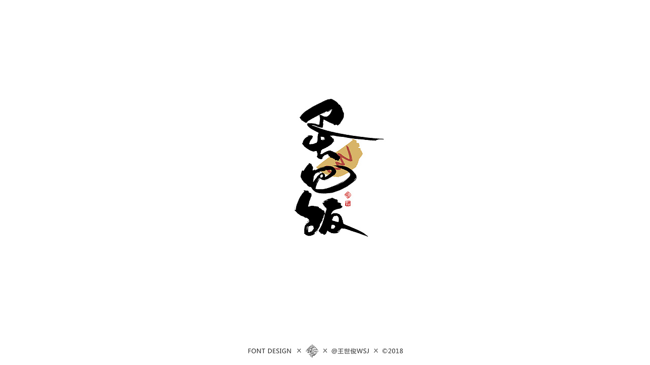 32P Chinese traditional calligraphy brush calligraphy font style appreciation #.916