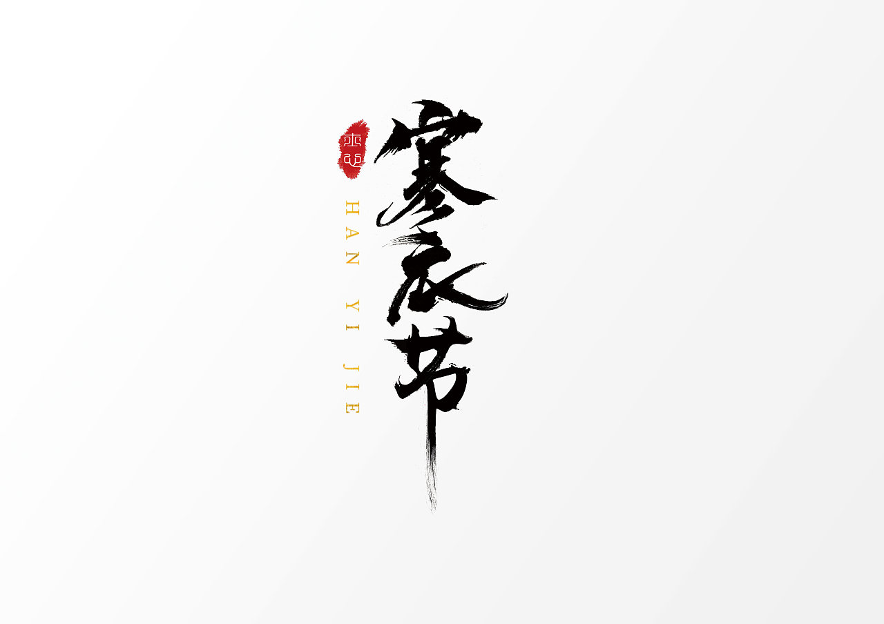 7P Chinese traditional calligraphy brush calligraphy font style appreciation #.917