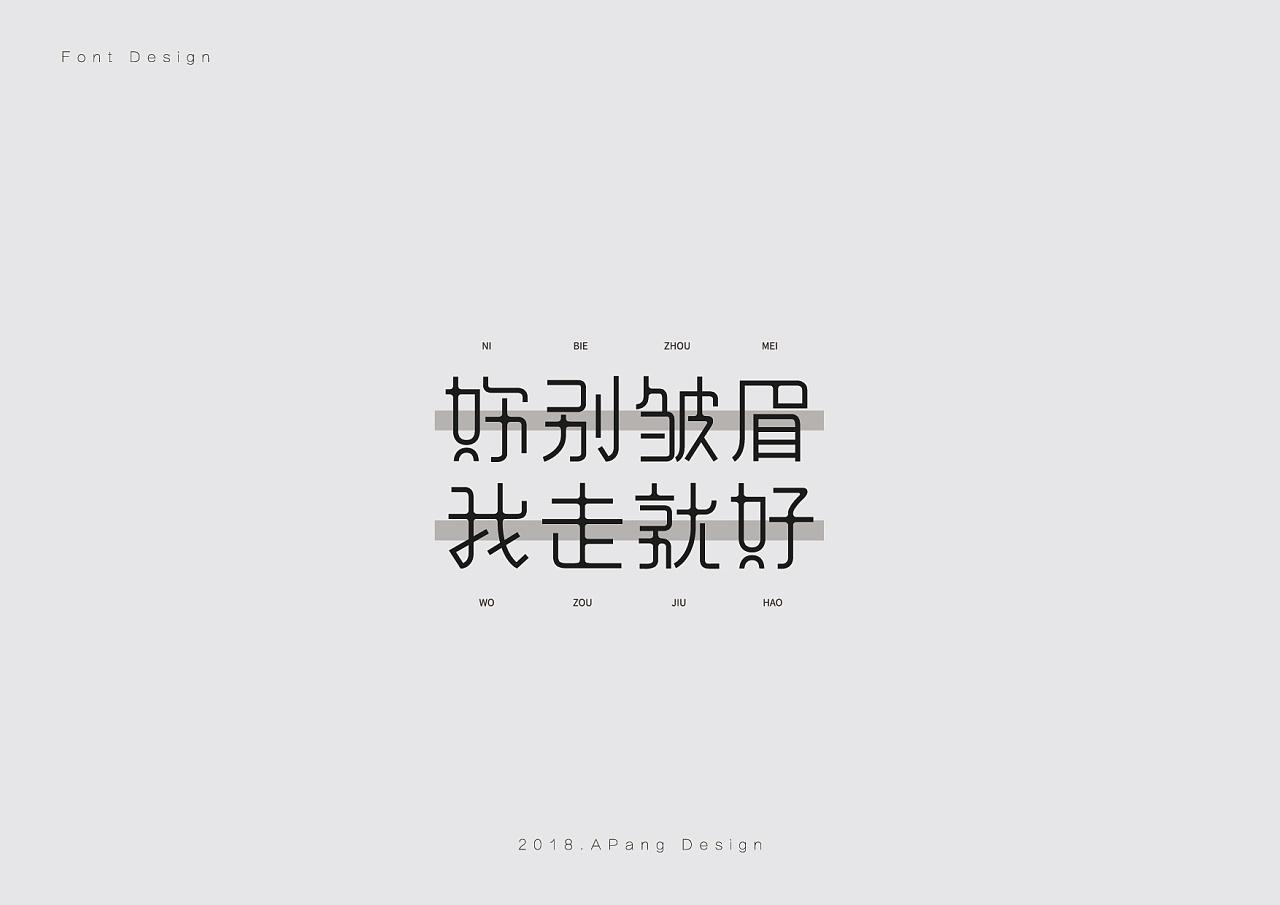 20P Creative Chinese font logo design scheme #.1064
