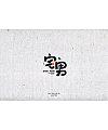 25P Creative Chinese font logo design scheme #.1065