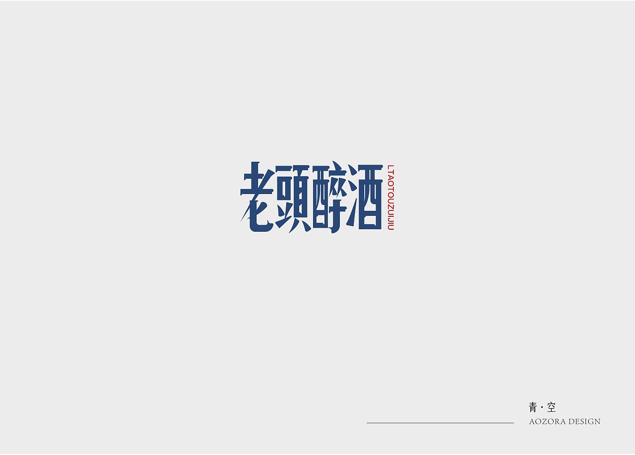 15P Creative Chinese font logo design scheme #.1067