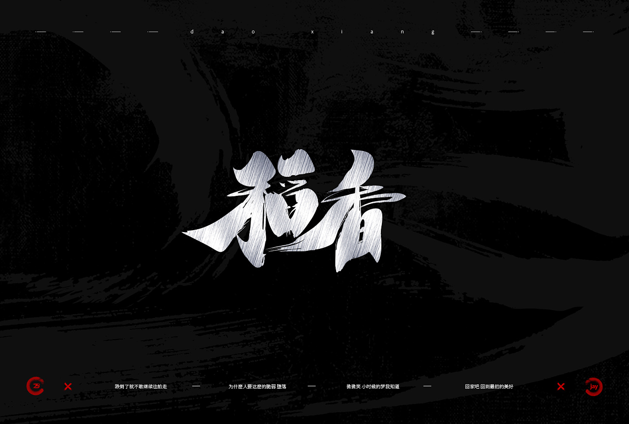 18P Chinese traditional calligraphy brush calligraphy font style appreciation #.919