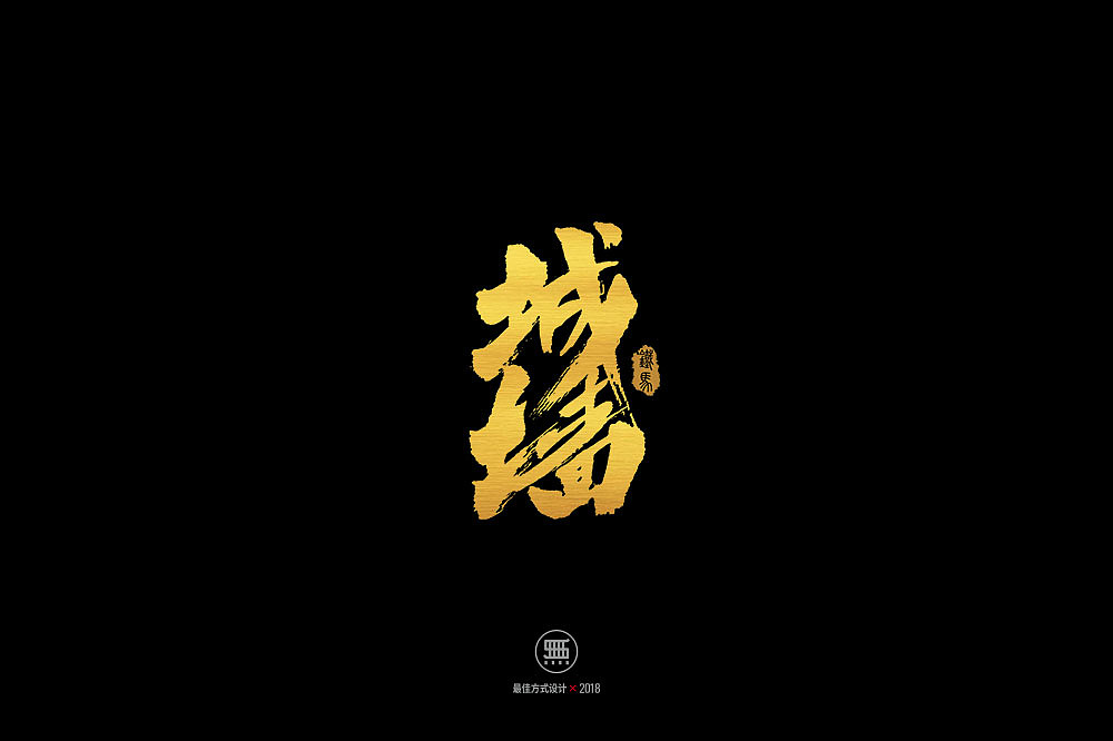 16P Chinese traditional calligraphy brush calligraphy font style appreciation #.920