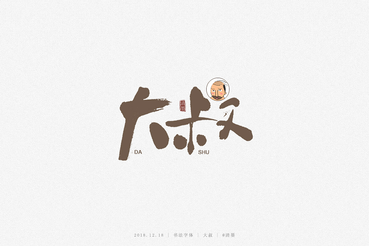 21P Chinese commercial font design collection #.76