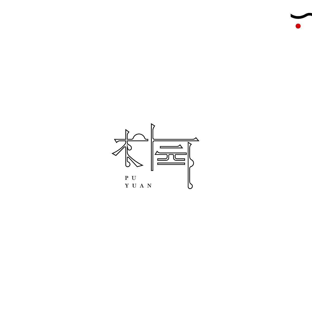 21P Creative Chinese font logo design scheme #.1072