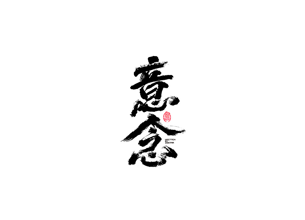 30P Chinese traditional calligraphy brush calligraphy font style appreciation #.922