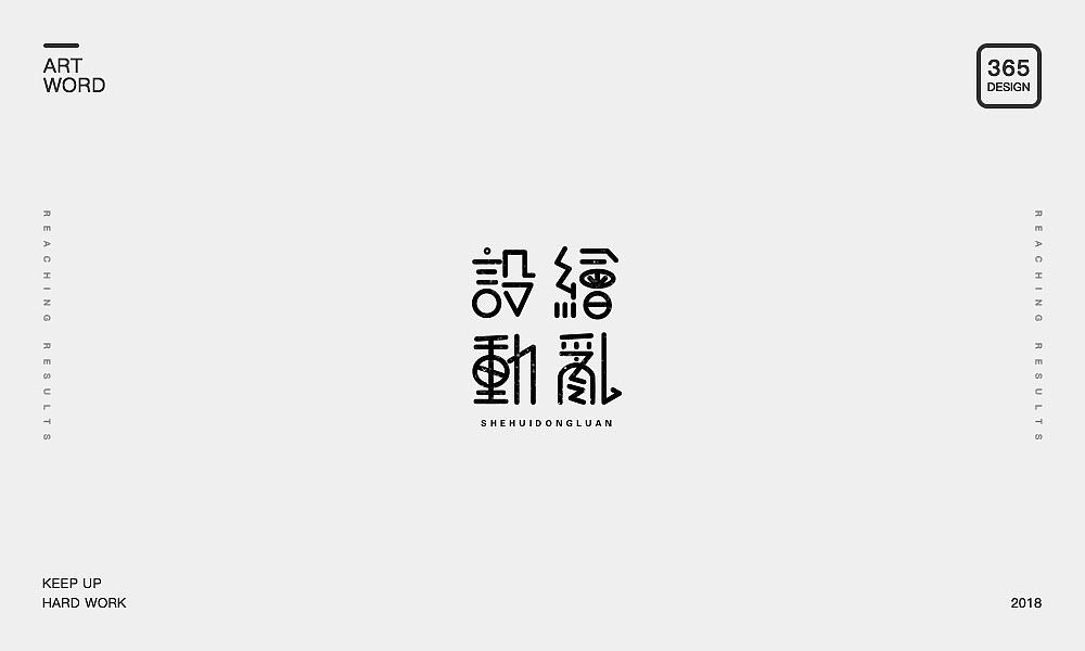 100P Creative Chinese font logo design scheme #.1073