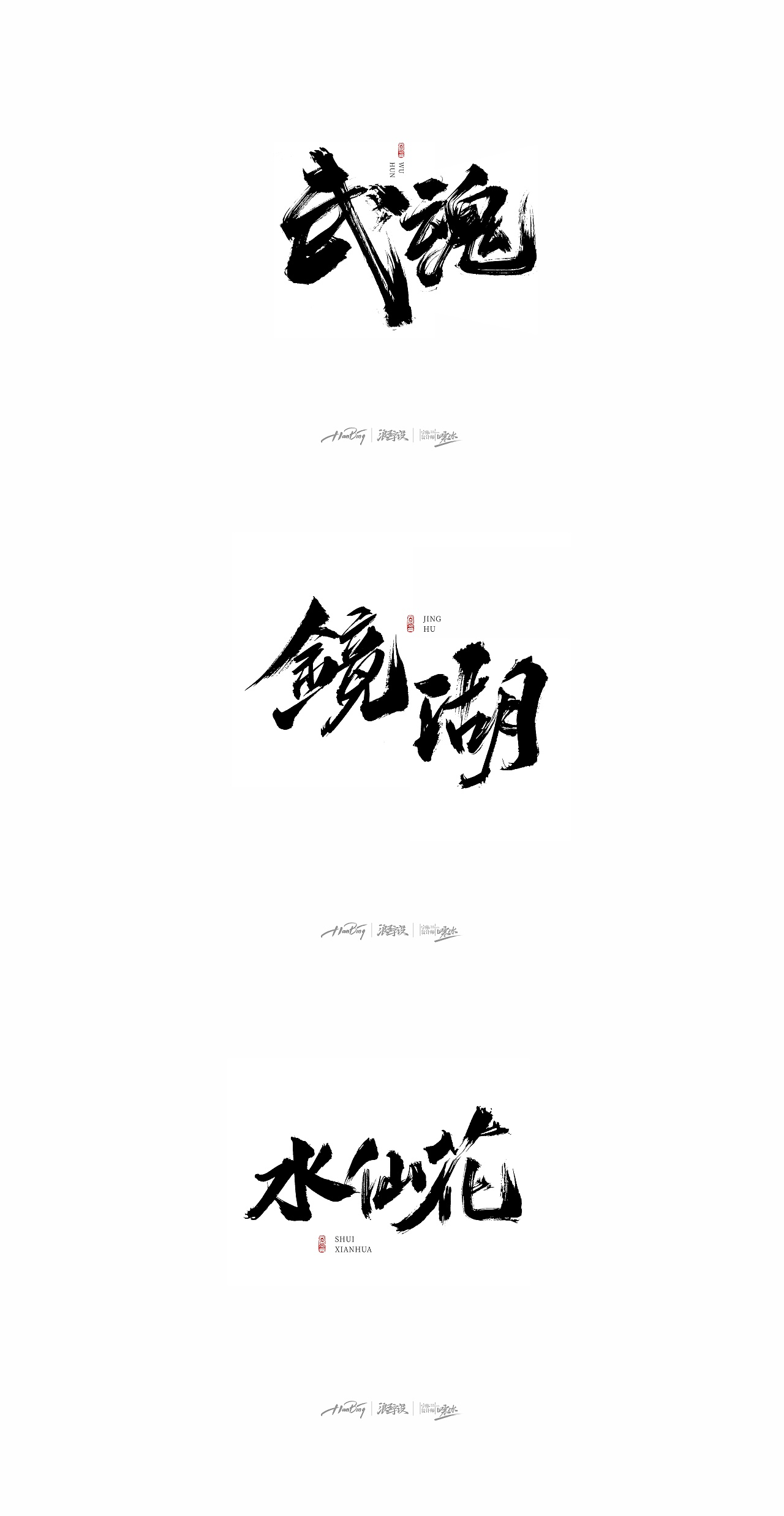 8P Chinese traditional calligraphy brush calligraphy font style appreciation #.923