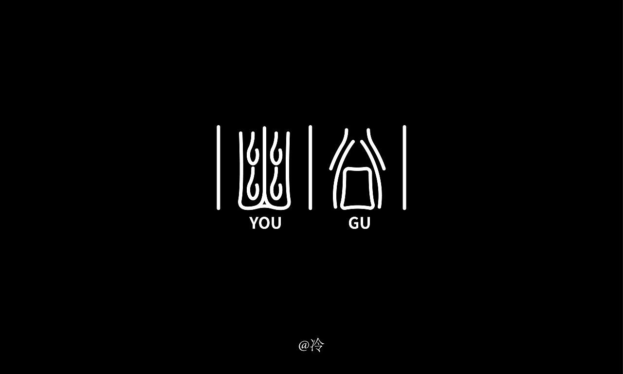 60P Creative Chinese font logo design scheme #.1074