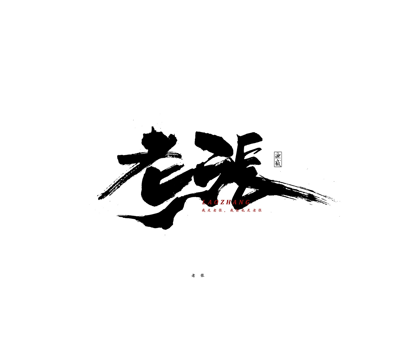 6P Chinese traditional calligraphy brush calligraphy font style appreciation #.924