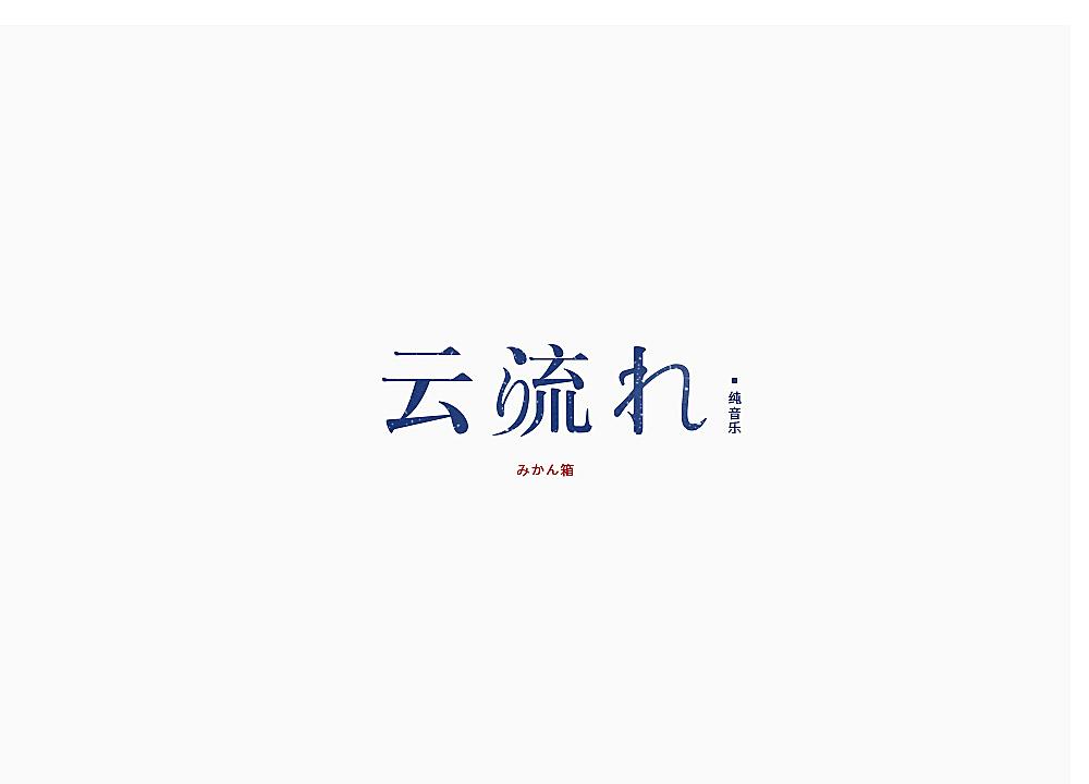 28P Creative Chinese font logo design scheme #.1075