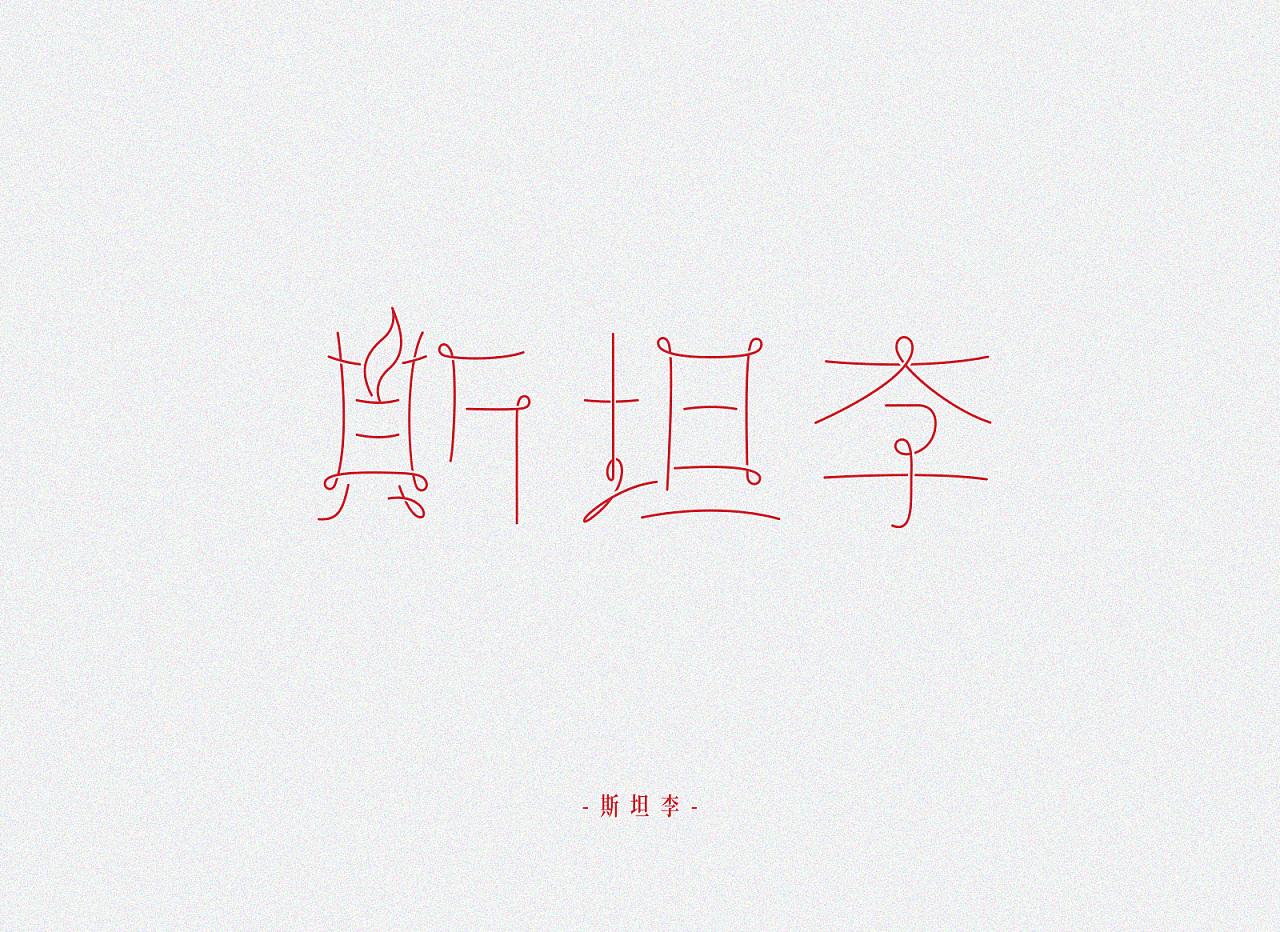 42P Creative Chinese font logo design scheme #.1076