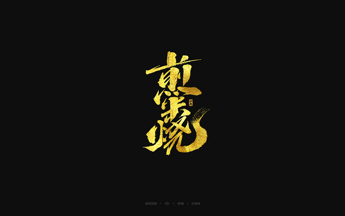 17P Chinese traditional calligraphy brush calligraphy font style appreciation #.927