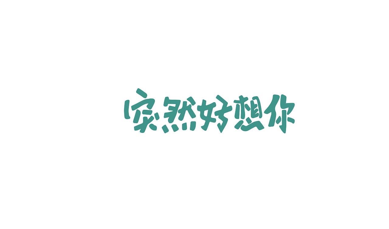 42P Creative Chinese font logo design scheme #.1079