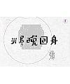 9P Creative Chinese font logo design scheme #.1080
