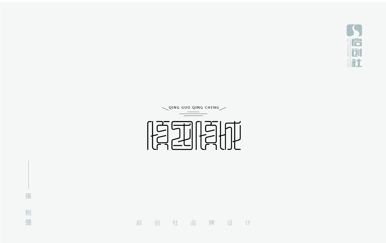 30P Creative Chinese font logo design scheme #.1081
