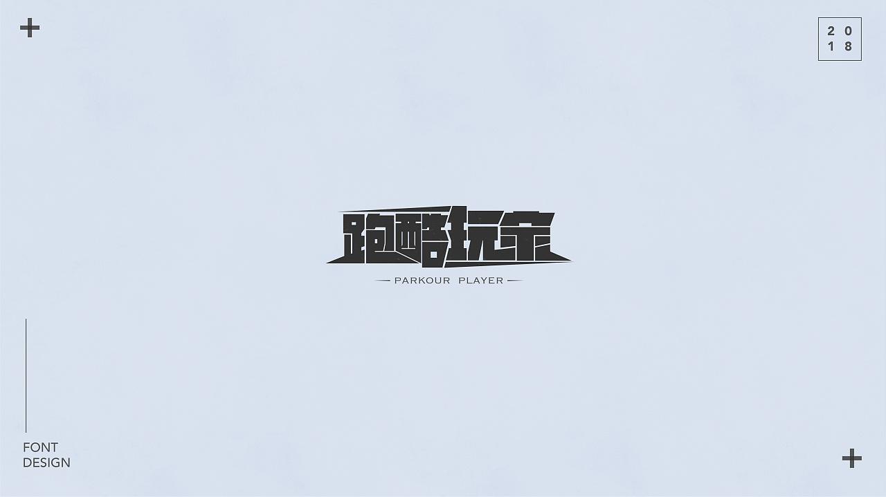 43P Creative Chinese font logo design scheme #.1082