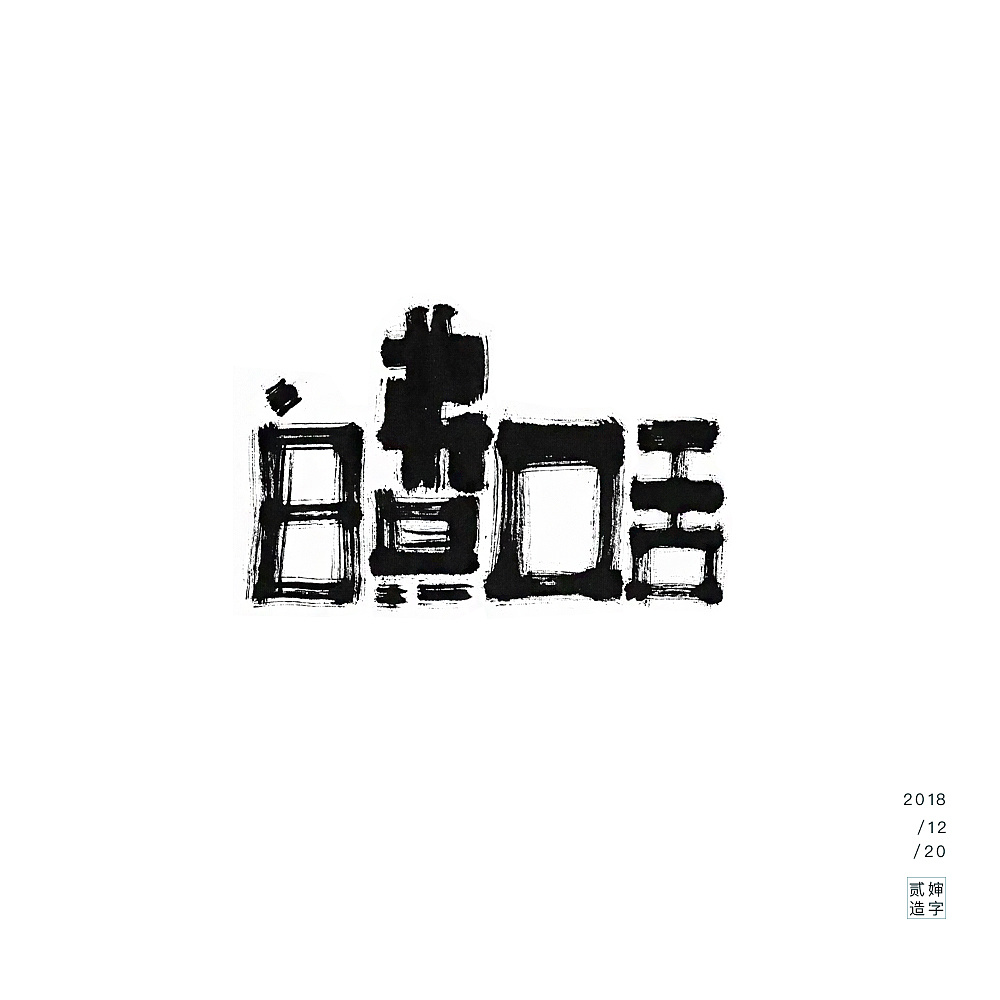 11P Chinese traditional calligraphy brush calligraphy font style appreciation #.928