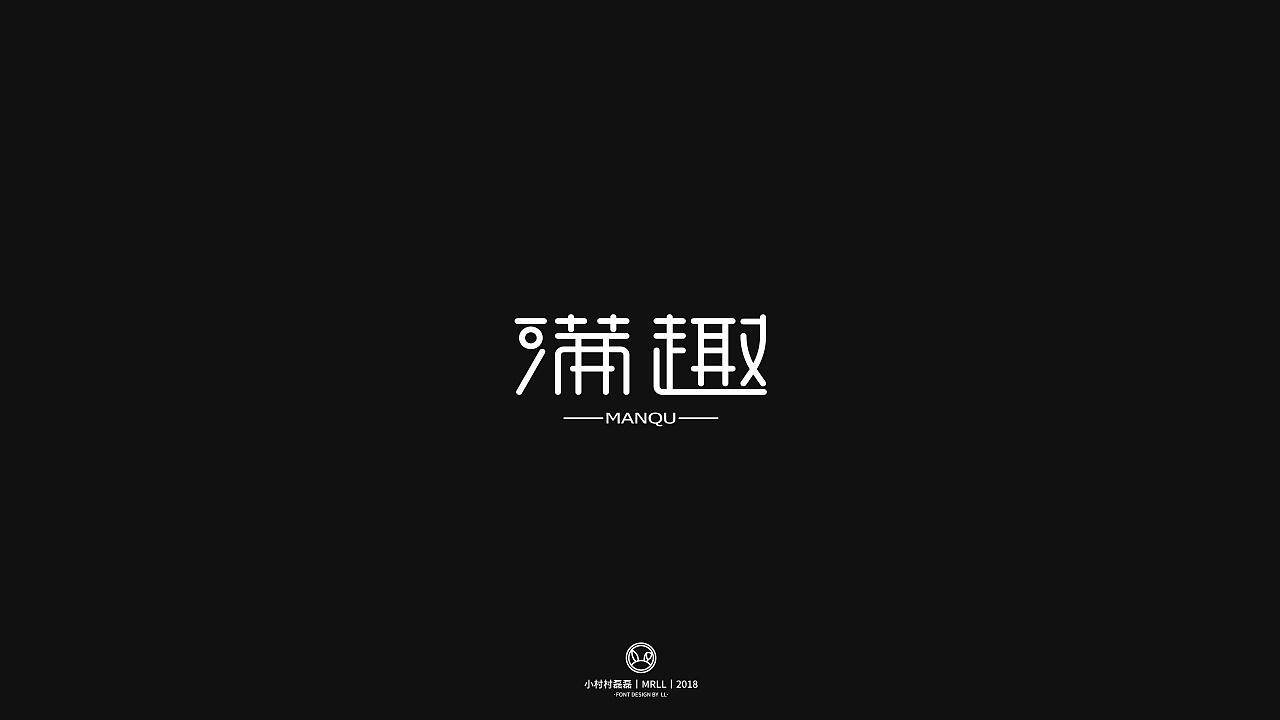 26P Creative Chinese font logo design scheme #.1085