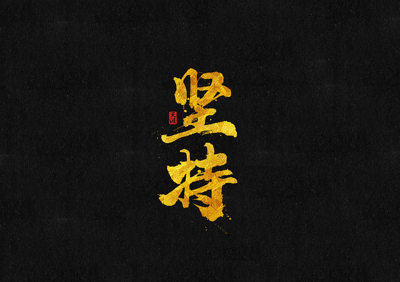 14P Chinese traditional calligraphy brush calligraphy font style appreciation #.929