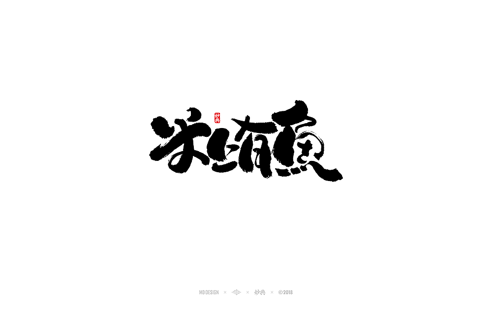 10P Chinese traditional calligraphy brush calligraphy font style appreciation #.930