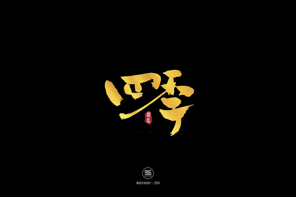 17P Chinese traditional calligraphy brush calligraphy font style appreciation #.931