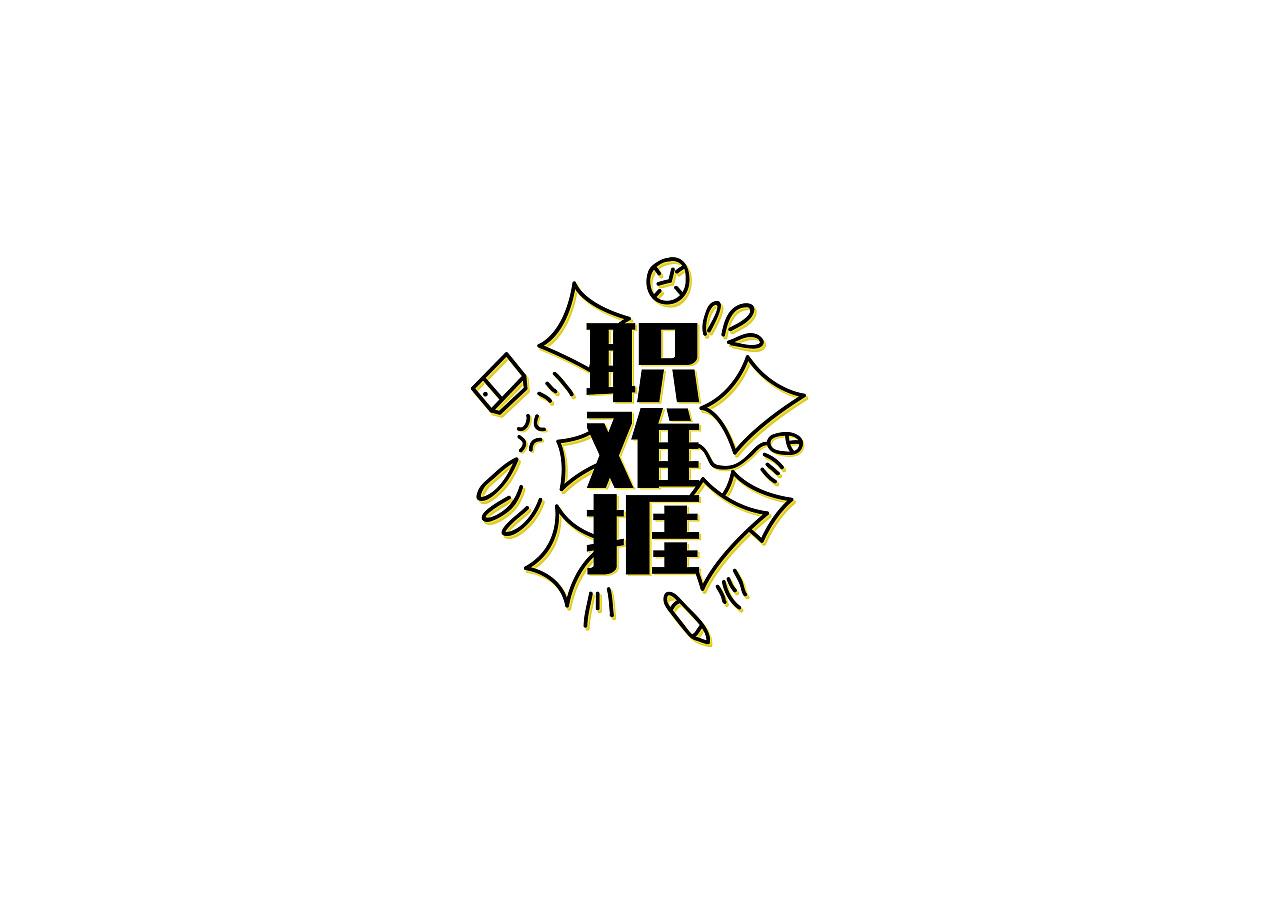 8P Creative Chinese font logo design scheme #.1088