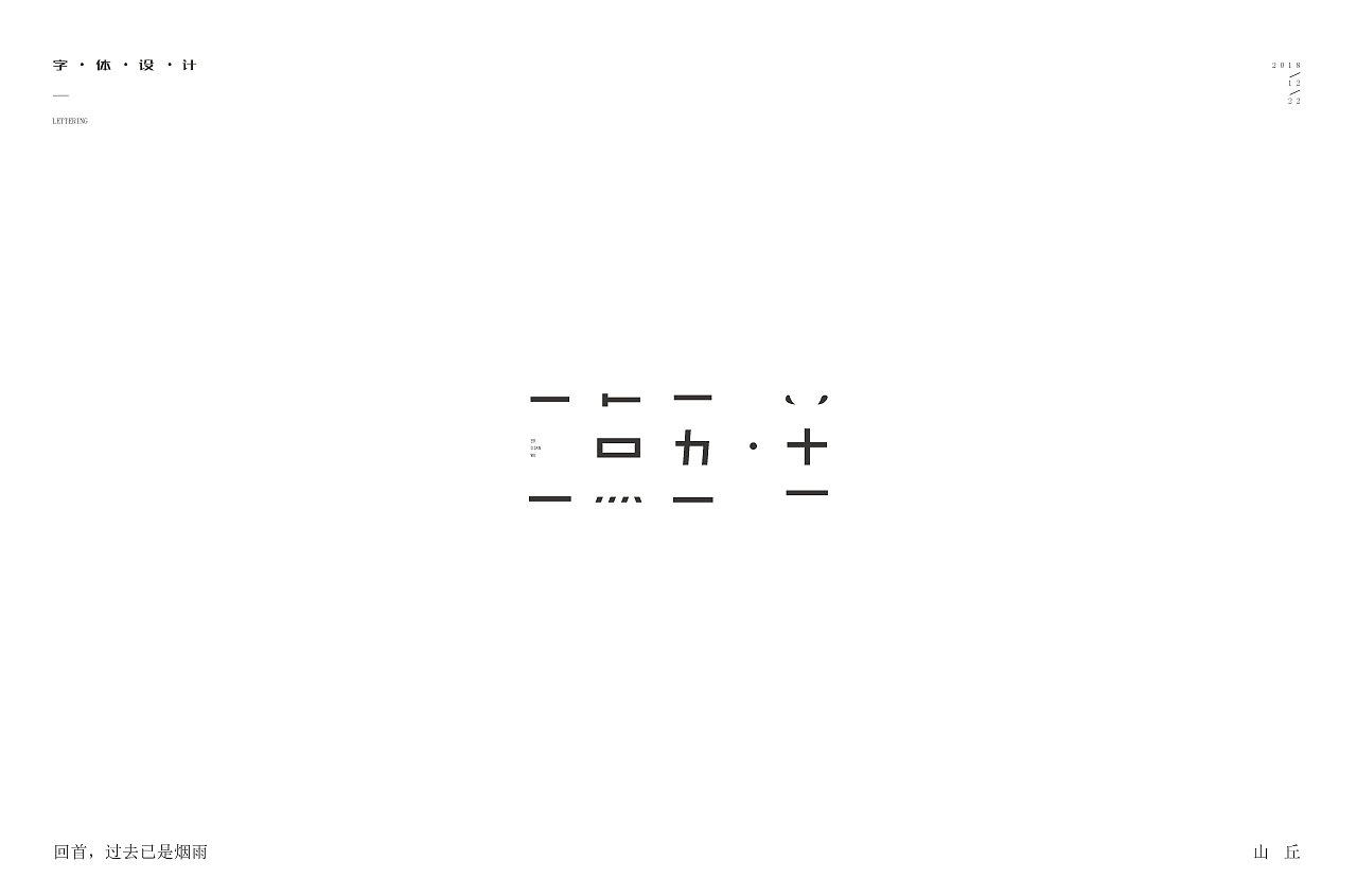 32P Creative Chinese font logo design scheme #.1089