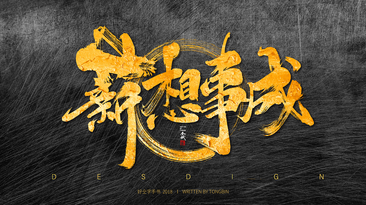7P Chinese traditional calligraphy brush calligraphy font style appreciation #.933