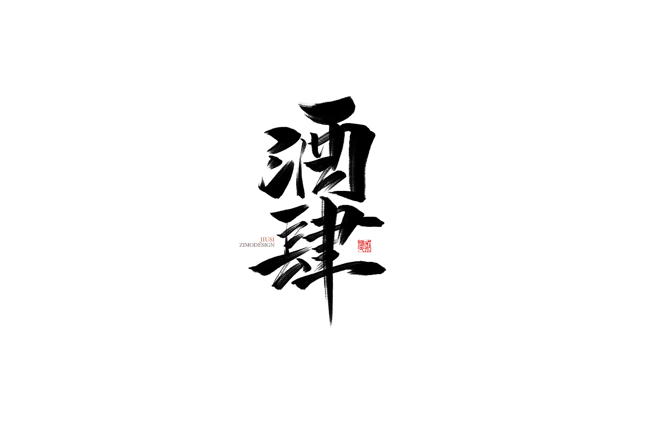 4P Chinese traditional calligraphy brush calligraphy font style appreciation #.934