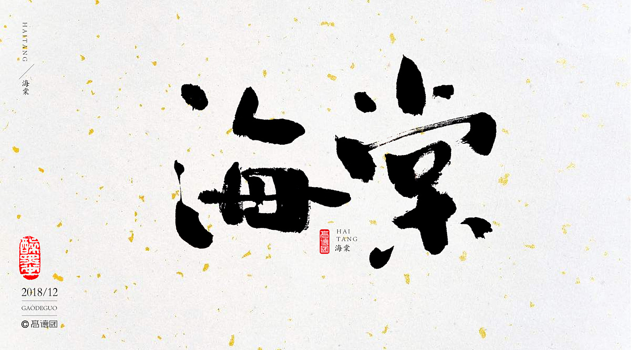 39P Chinese traditional calligraphy brush calligraphy font style appreciation #.937