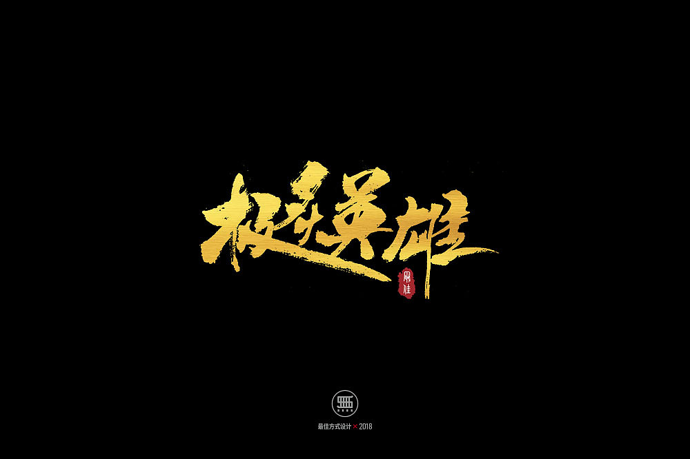 22P Chinese traditional calligraphy brush calligraphy font style appreciation #.938