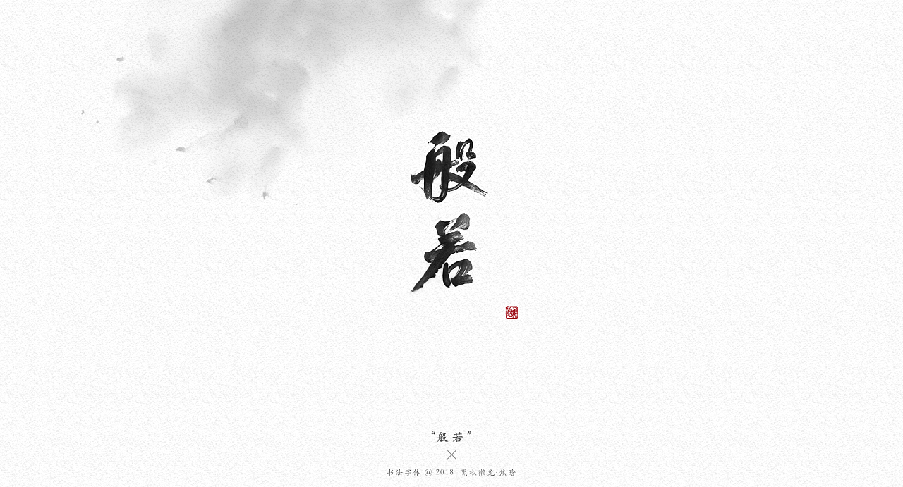 11P Chinese traditional calligraphy brush calligraphy font style appreciation #.939