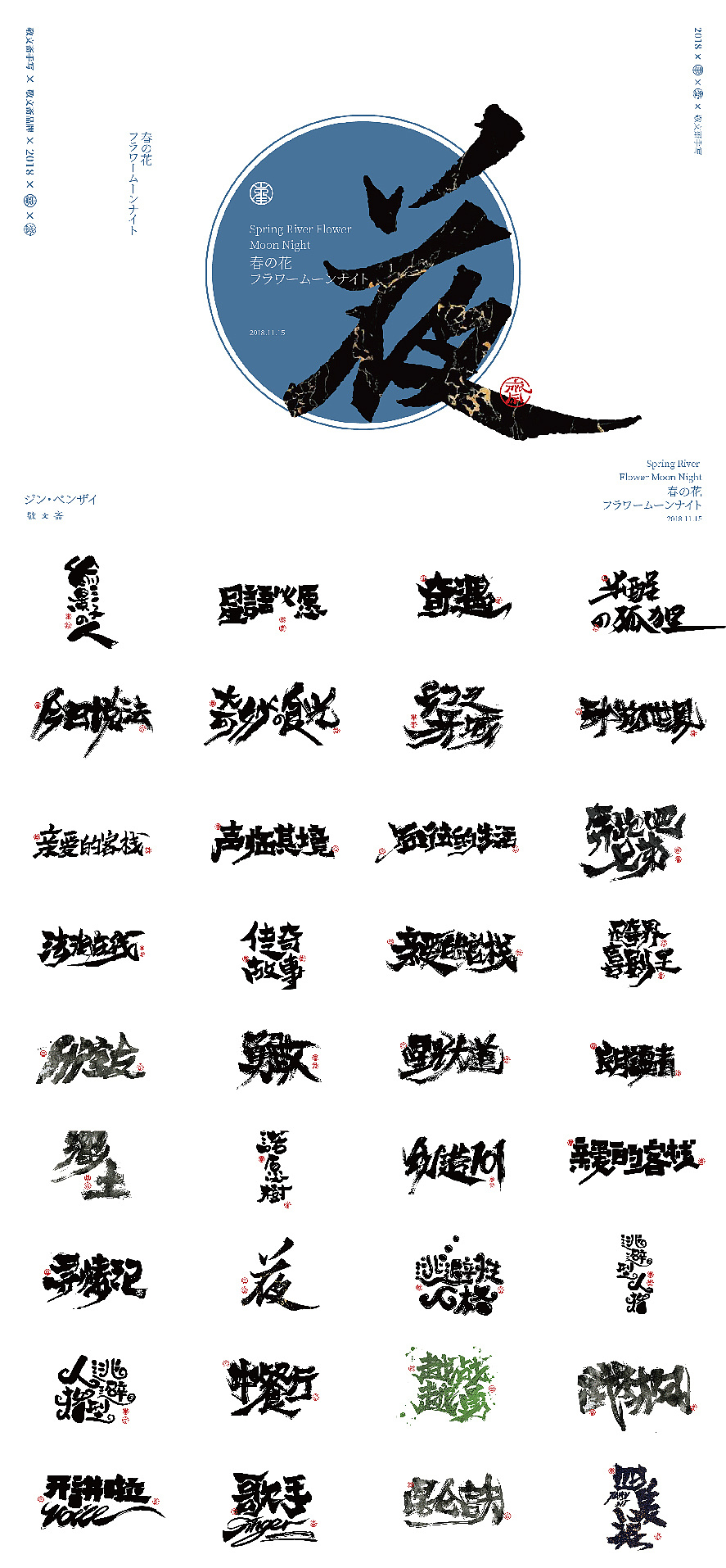 7P Chinese traditional calligraphy brush calligraphy font style appreciation #.940