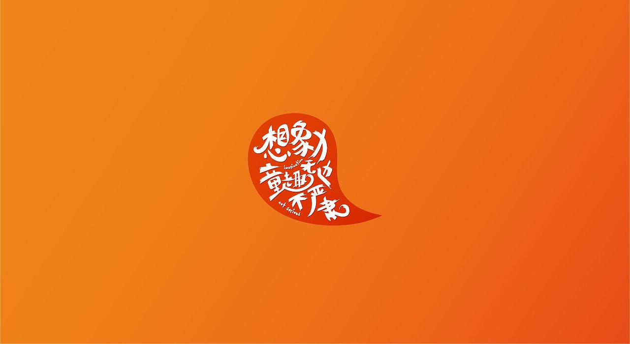 15P Creative Chinese font logo design scheme #.1093