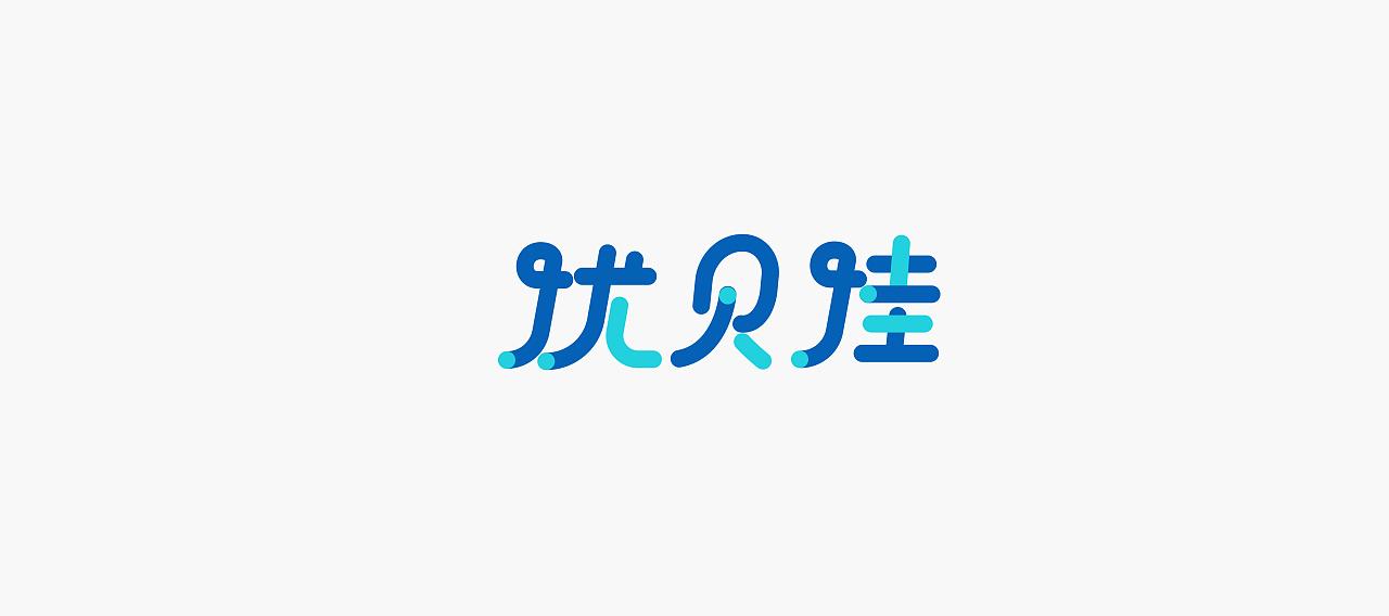 21P Creative Chinese font logo design scheme #.1094