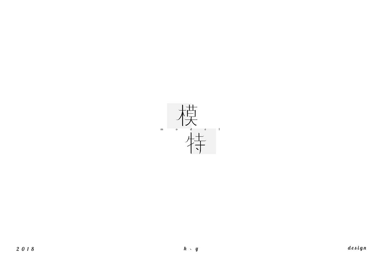 10P Creative Chinese font logo design scheme #.1096
