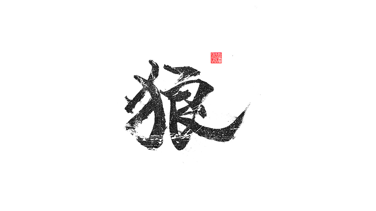 9P Chinese traditional calligraphy brush calligraphy font style appreciation #.941