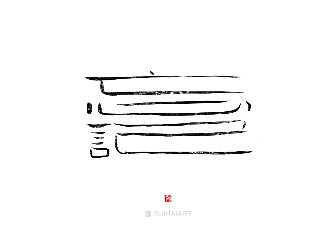 26P Chinese traditional calligraphy brush calligraphy font style appreciation #.942