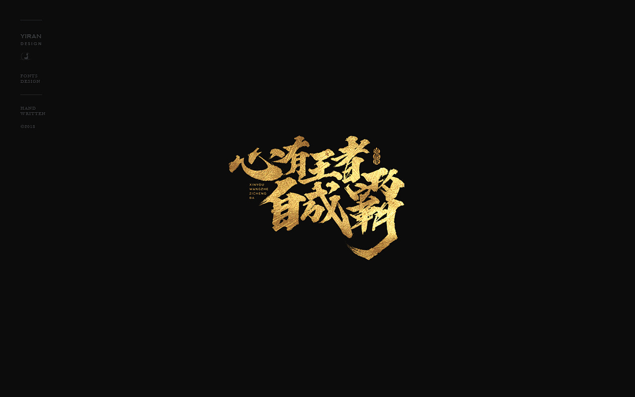 10P Chinese traditional calligraphy brush calligraphy font style appreciation #.943