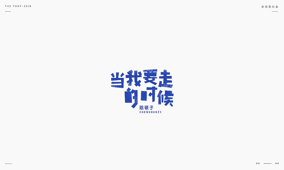 20P Creative Chinese font logo design scheme #.1099
