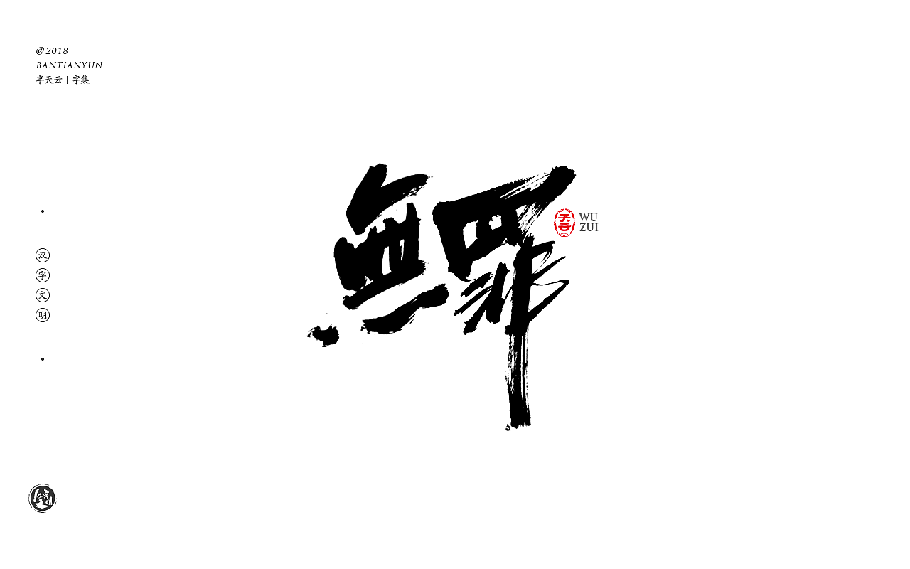 20P Chinese traditional calligraphy brush calligraphy font style appreciation #.945