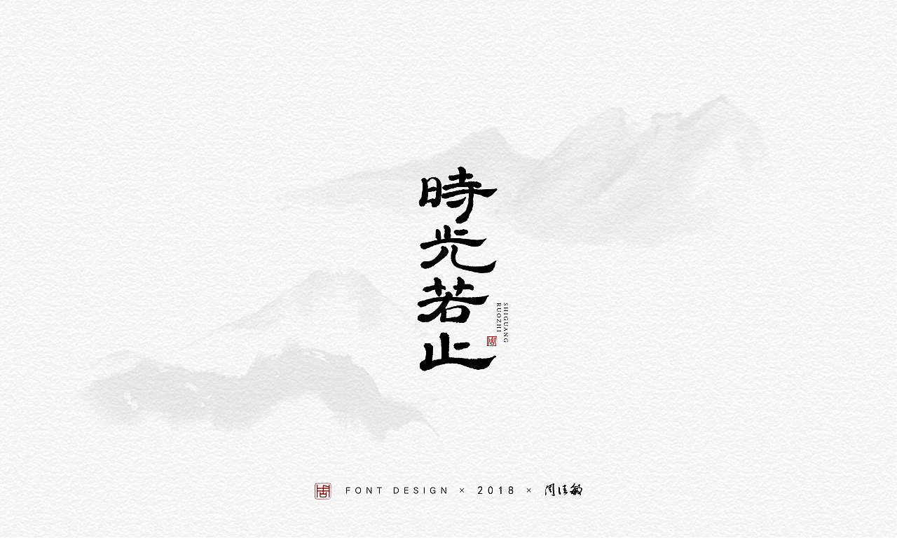 27P Chinese traditional calligraphy brush calligraphy font style appreciation #.946