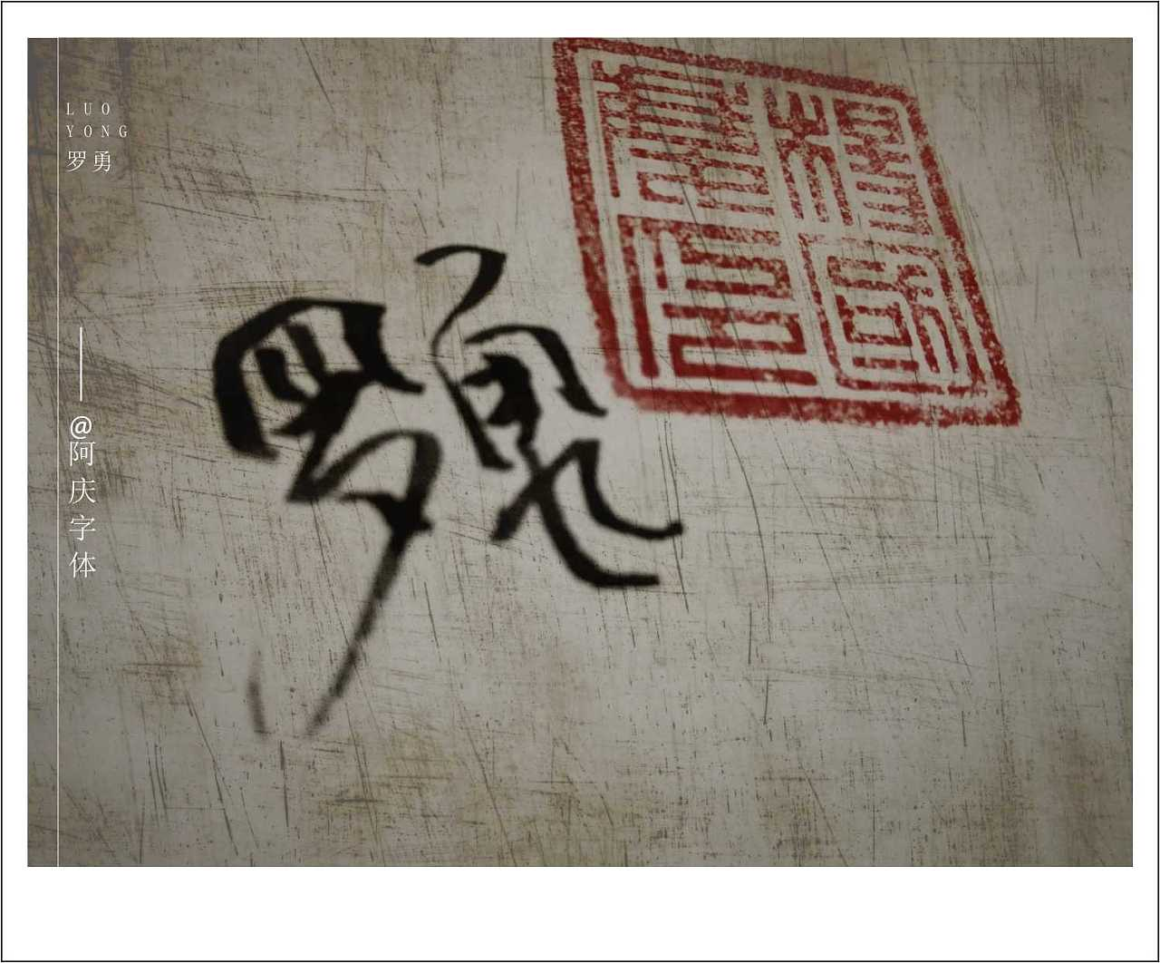 14P Chinese traditional calligraphy brush calligraphy font style appreciation #.947