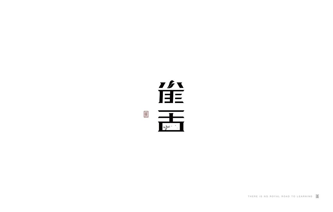 34P Creative Chinese font logo design scheme #.1101